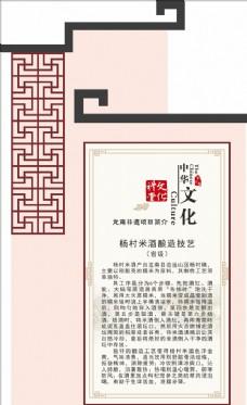 龙南非遗项目简介-杨村米酒酿造
