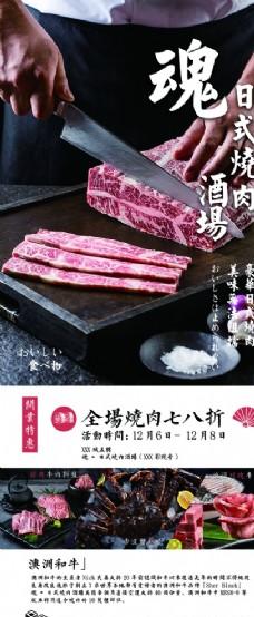 日式烧肉酒场宣传展架