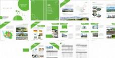 绿色园区商务招商宣传册投资指南