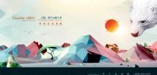 新中式房地产
