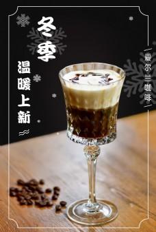 爱尔兰咖啡鸡尾酒台卡