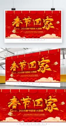 简约喜庆红色立体字春运回家宣传展板