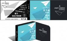 纸飞机CD包装立体效果图
