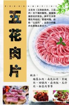 五花羊肉片