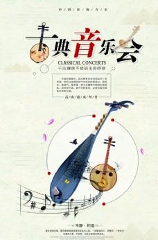 古典音乐会创意平面设计海报