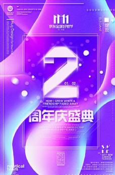 炫彩周年庆海报
