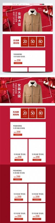 红色大气冬季促销服装首页模板