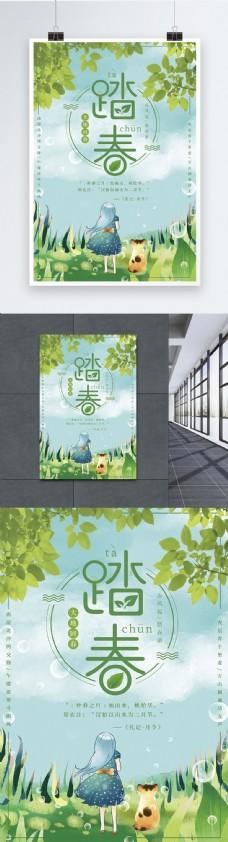 绿色春天踏春海报