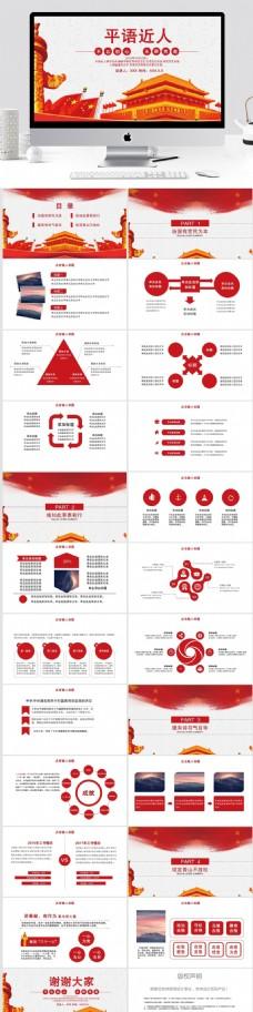 中国风政府党建PPT模板