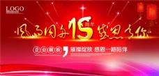 红色感恩周年庆展板