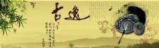 古典水墨背景