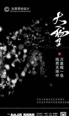 中国风大雪24节气海报