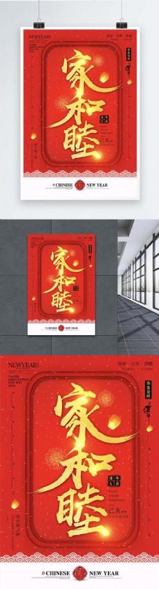 新年文字祝福语海报