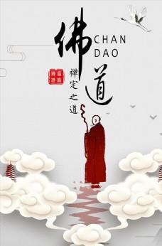 佛教海报   佛道文化 心境空