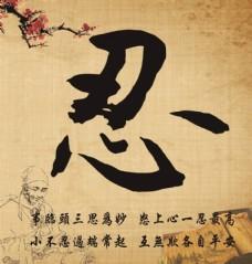 忍 让 谦 和  中华文化