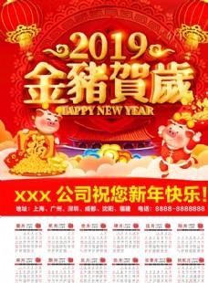 2019 猪年日历 挂历 新年