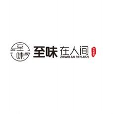 至味人间logo饭店餐厅logo矢量图
