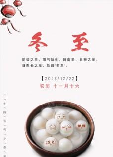 冬至吃汤圆二十四节气海报设计图