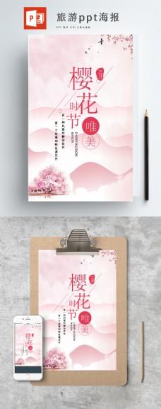 粉色樱花节唯美粉色ppt海报