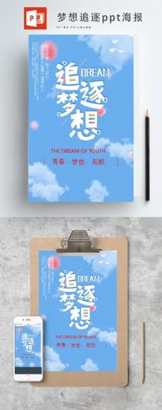 小清新蓝色追逐梦想ppt海报