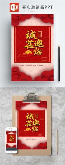 中国风特色背景底纹邀请函ppt