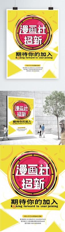 黄色背景漫画社招新海报设计