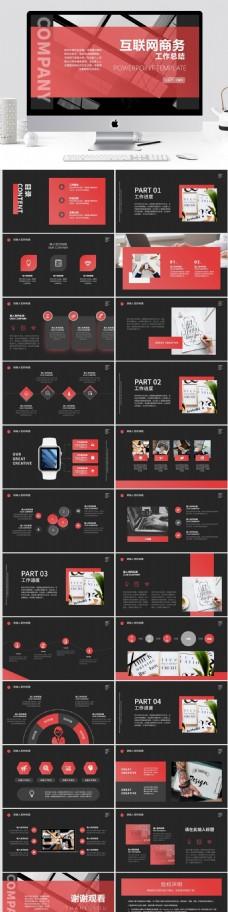 红色渐变互联网商务工作总结PPT模板