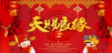 古典中国风婚礼背景展板