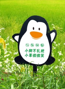 花草牌温馨提示异形标识1004