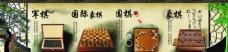 博弈棋室宣传 海报