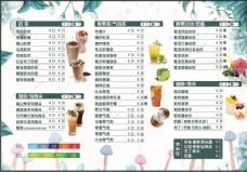 奶茶价目单