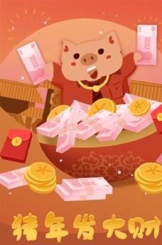 猪年发大财