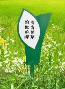 温馨提示异形标识牌花草牌