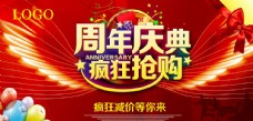 周年慶典海報