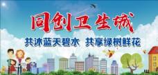 创建国家卫生城市展板