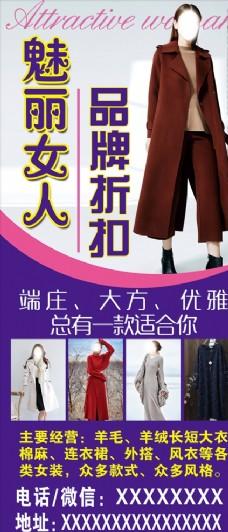 女装折扣广告