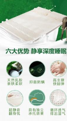 微信乳胶床垫6大优势宣传海报