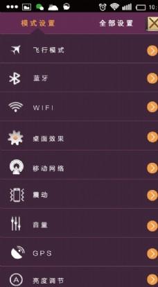 手機設計界面