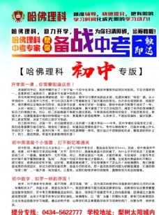 中考宣传单