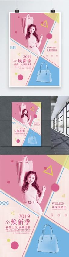 2019焕新季促销海报