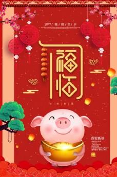 春節2019年新年新春豬年元旦