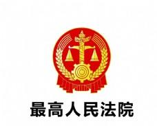 最高人民法院logo