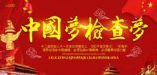 中国梦检查梦