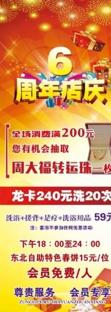 6周年店庆X展架