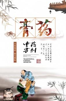 中国风中医膏药海报