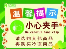 温馨提示小心夹手