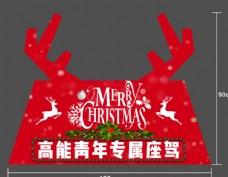 圣诞车顶牌荣威i5
