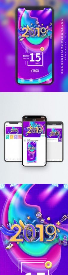 2019倒计时字体设计C4D炫彩海报设计