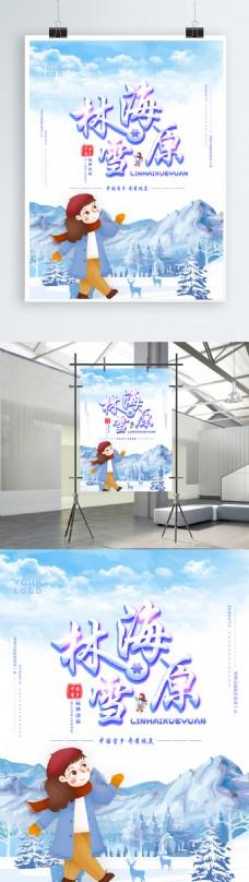 简约清新卡通可爱林海雪原旅游海报