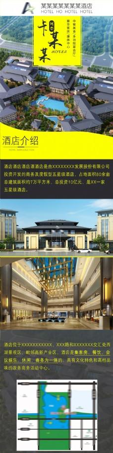 五星级酒店介绍海报设计